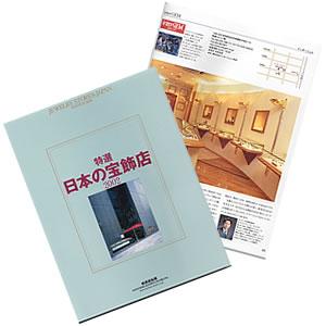 特選日本の宝飾店2002に掲載