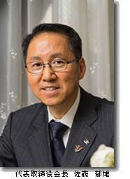 代表取締役会長佐藤郁雄