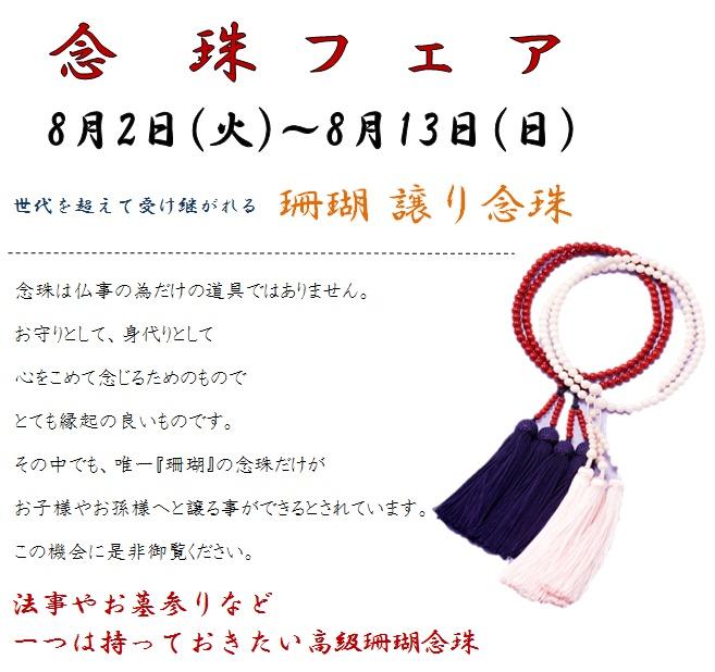 念珠フェア