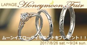 Honeymoon Fair