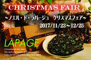 ラパージュクリスマスフェア