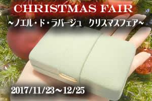 Noel de LAPAGE ~ラパージュのクリスマス~