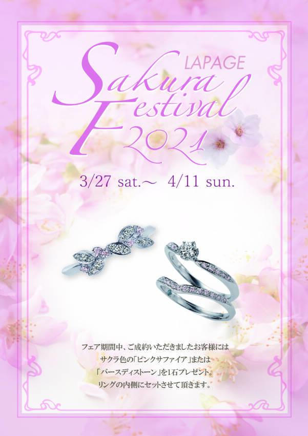 LAPAGE Sakura Festival 2021